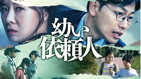 幼い依頼人/字幕