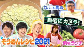 家事ヤロウ!!! 年に1度のそうめんアレンジレシピ5選&料理芸人の夏野菜料理(2021/08/17放送分)