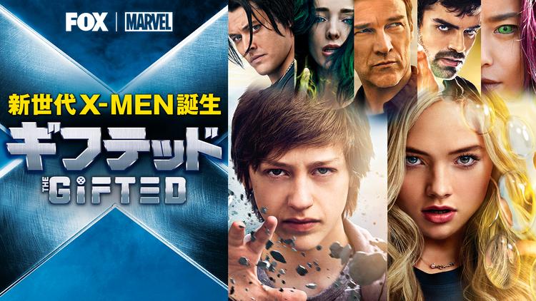 ギフテッド 新世代X-MEN誕生/字幕