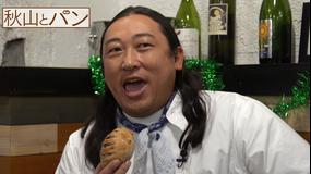 秋山とパン~TELASA完全版 まんぷく編~ #10 2020年12月9日放送