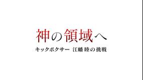 GET SPORTS 神の領域へ キックボクサー江幡睦の挑戦~GETSPORTS特別編~(2015/04/05放送分)
