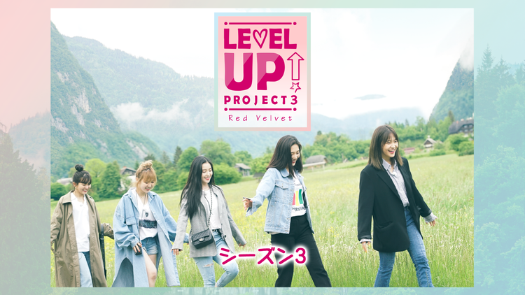 Red VelvetのLEVEL…S3