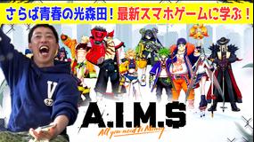会心の1ゲー 新企画!最新スマホゲーをプレイ!51人で現金強奪!「A.I.M.$」(2020/12/17放送分)