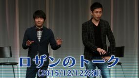 ロザンのトーク(2015/12/12公演)