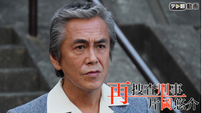 再捜査刑事・片岡悠介(日曜プライム) #11