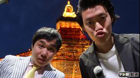 霜降りバラエティ 東京タワーの階段を上りながら二人の人生を語ろう