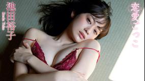 池田裕子/恋愛ごっこ