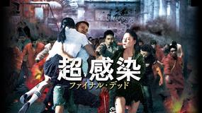 超感染 ファイナル・デッド/字幕