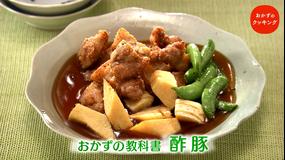 おかずのクッキング 土井善晴の「酢豚」/坂本良太郎の「特製オムライス」(2021/04/24放送分)