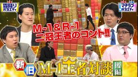 霜降りバラエティー 新旧M-1王者が初対談完結編 マヂラブ×霜降り(2021/05/04放送分)
