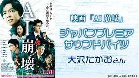 映画『AI崩壊』ジャパンプレミアのサウンドバイツ:大沢たかおさん