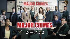 MAJOR CRIMES S2/吹替