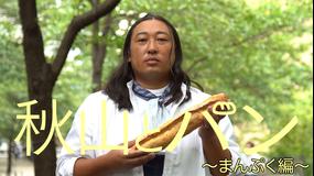 秋山とパン~TELASA完全版 まんぷく編~
