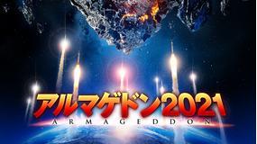 アルマゲドン2021/字幕