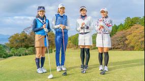 白金台女子ゴルフ部 第02話