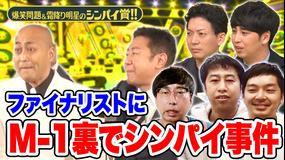 爆笑問題&霜降り明星のシンパイ賞!! M-1ファイナリストのシンパイニュース(2020/12/20放送分)