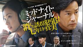 テレビ東京 春の開局記念ドラマ 「ミッドナイト・ジャーナル 消えた誘拐犯を追え!七年目の真実」