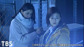 メゾン・ド・ポリス 第03話