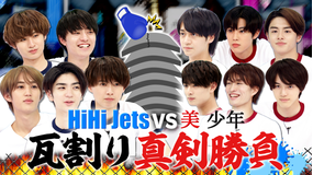 裸の少年 ~見破れ!!うそつき3~ HiHi Jetsと美 少年の真剣勝負、~バトるHiHi少年~(2021/05/01放送分)