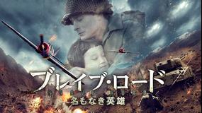 ブレイブ・ロード~名もなき英雄~/字幕