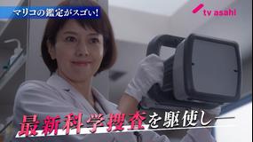 科捜研の女 season21 1分でわかる科捜研の女のココがスゴい