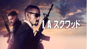 L.A.スクワッド/吹替