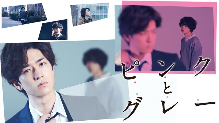 ピンクとグレー【中島裕翔、菅田将暉 出演】