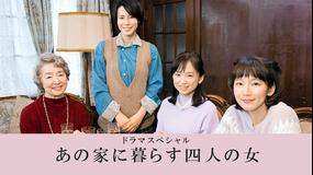 <見逃し>ドラマスペシャル「あの家に暮らす四人の女」(2019/09/30放送分)