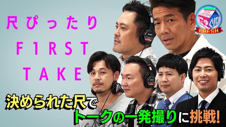 にゅーくりぃむFRESH 話芸のファーストテイク!ドSルールで傷を舐め合う芸人たち(2021/05/25放送分)