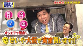 霜降りバラエティーSP せいや大阪で実家買う。(2020/10/29放送分)