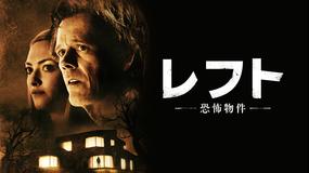 レフト -恐怖物件-/字幕