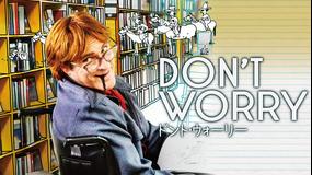 ドント・ウォーリー/字幕