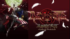 BAYONETTA Bloody Fate(ベヨネッタ ブラッディフェイト)