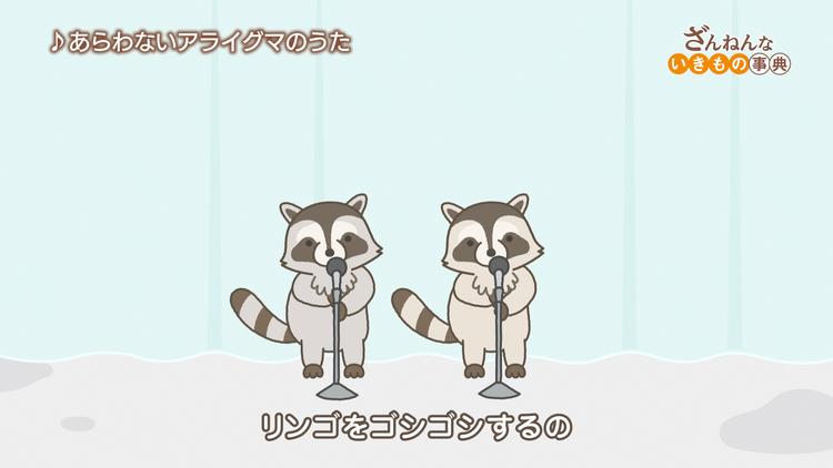 ざんねんないきもの事典 第02話