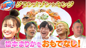 家事ヤロウ!!! キッチンカーで絶品料理…松本まりか感激&社長宅で最新家事家電(2020/12/09放送分)