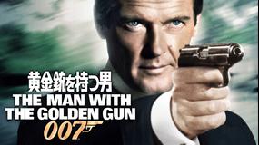 007/黄金銃を持つ男/吹替