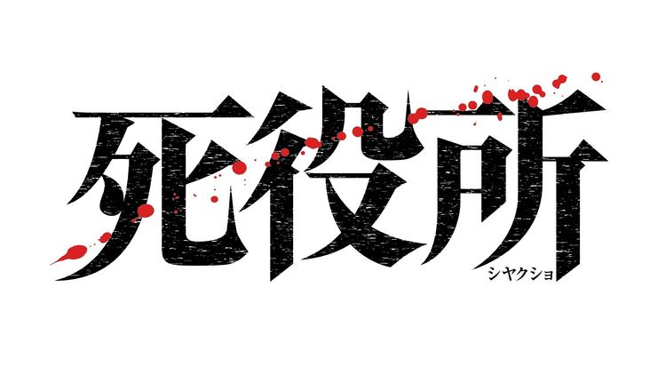 死役所(2019/10/16放送分)第01話