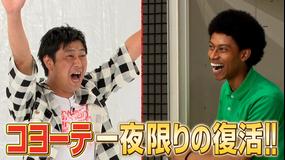 【特選】ロンドンハーツ コヨーテが一夜限りの復活!!(2020/08/25放送分)