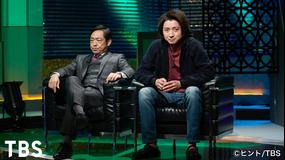 新しい王様 Season2 第02話