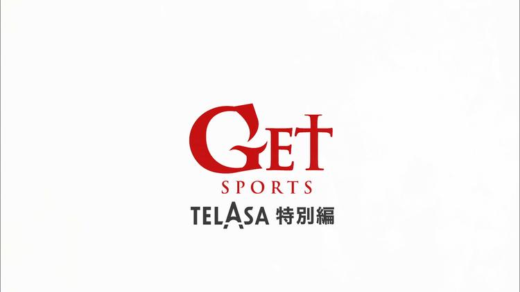 GET SPORTS テラサ特別編