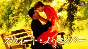 スウィート・ノベンバー/字幕【キアヌ・リーヴス+シャーリーズ・セロン】