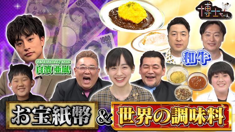 サンドウィッチマン&芦田愛菜の博士ちゃん 2021年5月29日放送