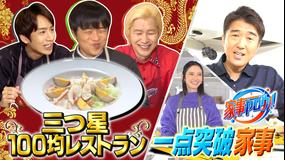 家事ヤロウ!!! 一流シェフ直伝100均食材だけで簡単高級料理!和食鉄人も参戦!(2021/02/03放送分)