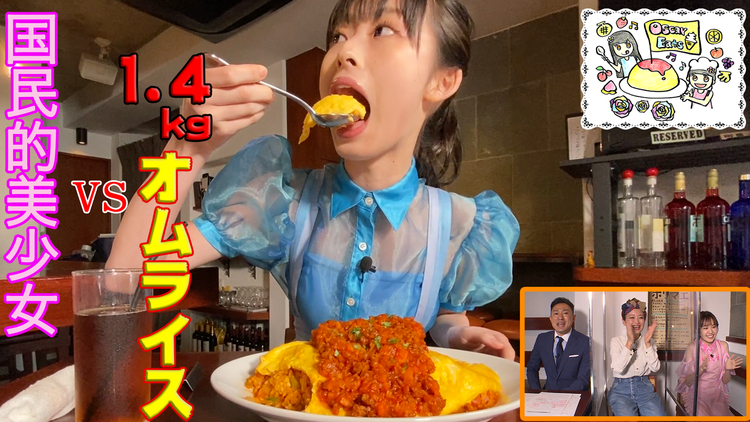 オスカルイーツ 美少女が1kg巨大オムライスを食べ尽くす(2020/10/14放送分)