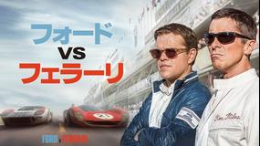 【予告編】フォードvsフェラーリ