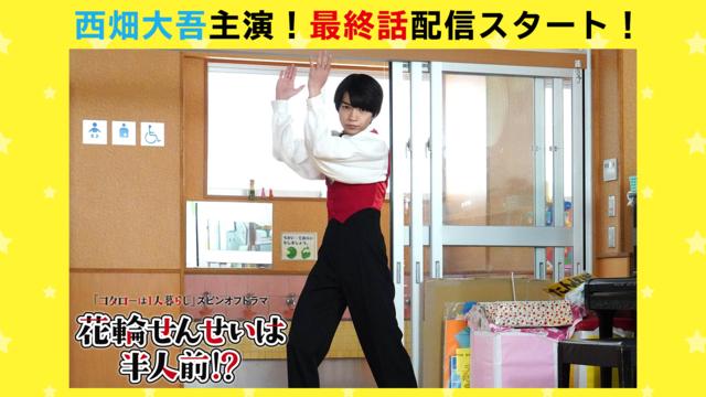 『コタローは1人暮らし』スピンオフドラマ『花輪せんせいは半人前!?』 第05話(最終話)