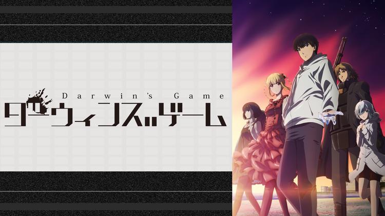 ダーウィンズゲーム 第01話(前編)