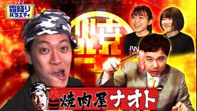 霜降りバラエティー 焼肉ナオト(2021/03/30放送分)