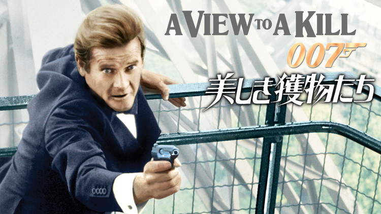 007/美しき獲物たち/吹替