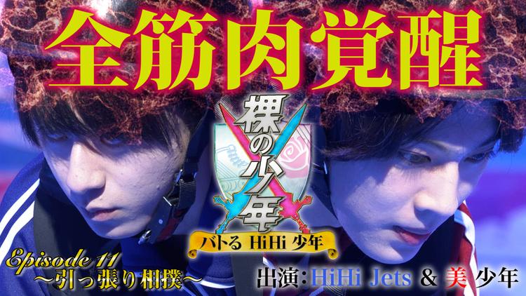 裸の少年~バトるHiHi少年~ 引っ張り相撲バトル(2021/06/26放送分)